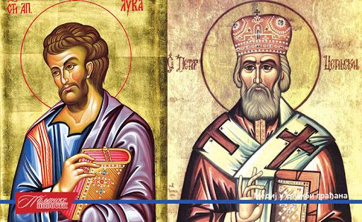 SPC  i vernici danas obeležavaju dva praznika